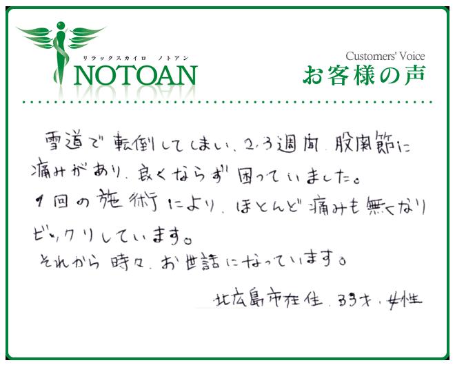 北広島市 S.S様(33歳)